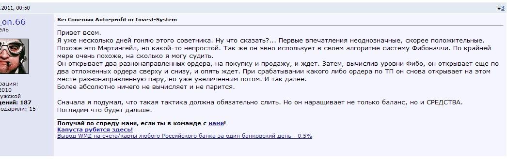 Форекс брокер форум