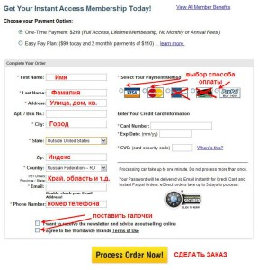 worlwidebrands order form